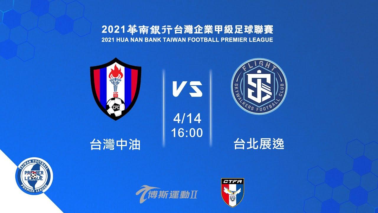 2021 華南銀行台灣企業甲級足球聯賽第ㄧ循環第2輪:台灣中油 VS 台北展逸