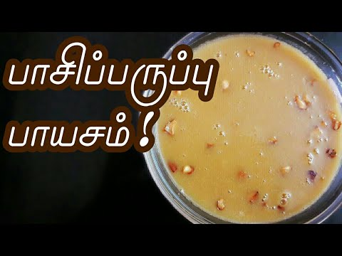 Paasiparupu payasam   பாசிப்பருப்பு பாயசம்   payasam in Tamil