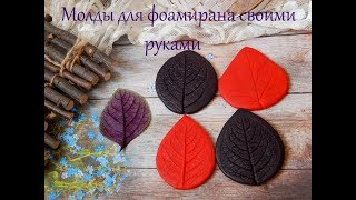 Молды ручной работы для фоамирана своими руками из жывих листьев Diy