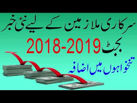 Budget 2018-19: Increase Salary Badget 2018-19 for Govt Employees