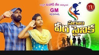 Salaam Veera Synika Indian Army Song 2019 || Latest Telugu Soldiers Song 2019 || Mallikteja Songs