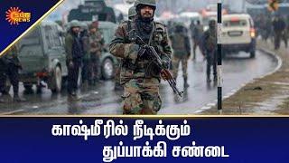 காஷ்மீரில் தாக்குதல் 2 தீவிரவாதிகள் பலி   KashmirNews   Tamil News Today   Today News   Sun News