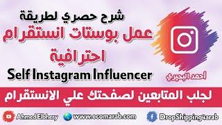 كيفية عمل بوستات لجذب المتابعين وتكبير صفحتك علي الإنستجرام Self Instagram Influencer