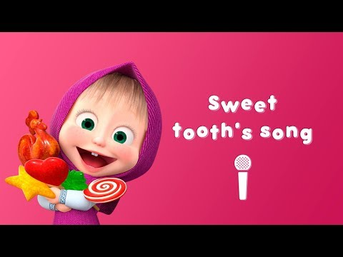 Masha and the Bear- Sweet tooth's song 👄 (Sing with Masha!) Karaoke video with lyrics for kids