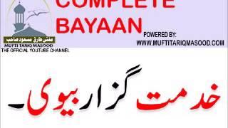 Khidmat Guzaar Biwi - Mufti Tariq Masood