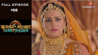 Dastaan-E-Mohabbat - 10th October 2018 - दास्तान-ए-मोहब्बत:सलीम अनारकली  - Full Episode