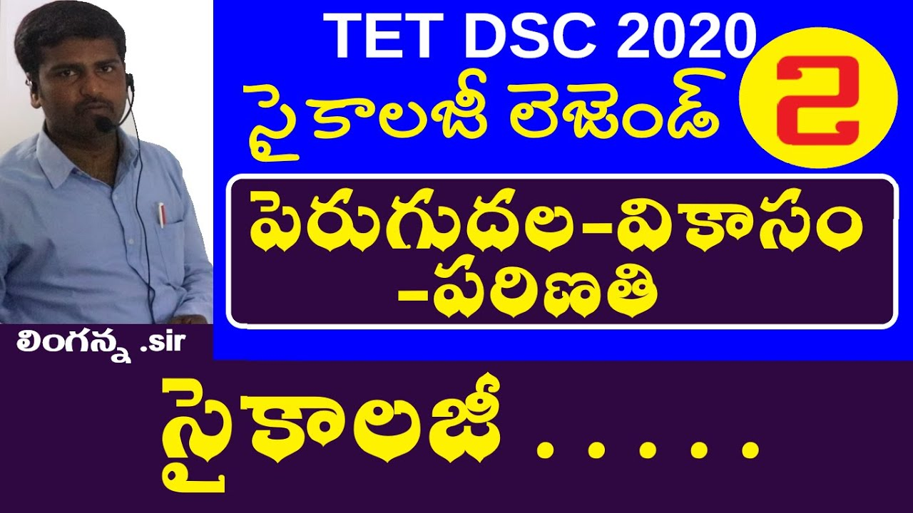 పెరుగుదల వికాసం పరిణతి || Psychology Classes in Telugu | Psychology Classes for dsc tet  in telugu