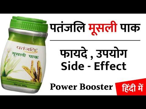 Patanjali Musli Pak- Increase Stamina & Power/ मुसली पाक के खास फायदे  💪