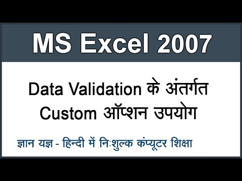 How to use Custom option in Data Validation in MS Excel 2007 in Hindi Part 46