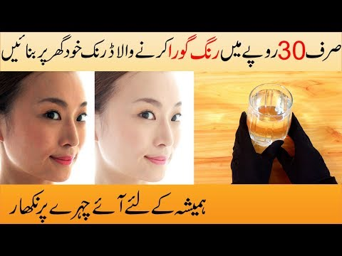 Skin Whitening Drink to Get Fair Skin - Simple, Easy & Safe Urdu Hindi
