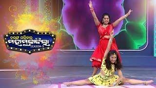 Tarang Paribar Mahamukabila S5 | Neha & Riya Dance From Tara Tarini Paribar | Tarang TV