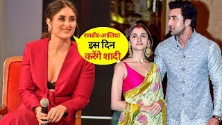 पक्का हुआ Ranbir Kapoor Alia Bhatt का रिश्ता, Kareena Kapoor ने किया खुलासा
