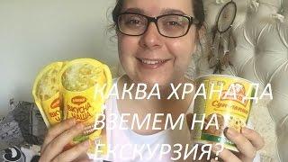 Каква храна взимам от България в чужбина (при пътуване)