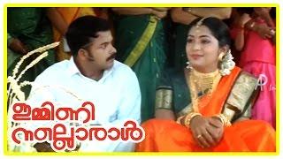 Malayalam Movie | Immini Nalloraal Malayalam Movie | Jayasurya as Navya's Groom