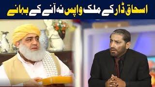 Ishaq Dar Kay Naa Anay Kay Bahanay | Kyun Kay Jahuriat Hai | 15 July 2018 | 24 News