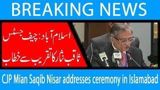CJP Mian Saqib Nisar addresses ceremony in Islamabad | 19 Oct 2018 | 92NewsHD