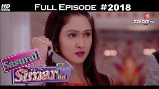 Sasural Simar Ka - 11th January 2018 - ससुराल सिमर का - Full Episode