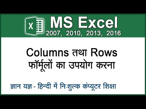 How To Check Number Of Columns Or Rows In A Table Using Columns & Rows Formula In Excel  - Lesson 43