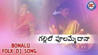Gallilo Poolammedana Bonalu Folk DJ Song    Telangana Devotional Songs