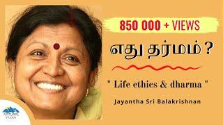 Prof.Jayanthisri Balakrishnan speech about Life