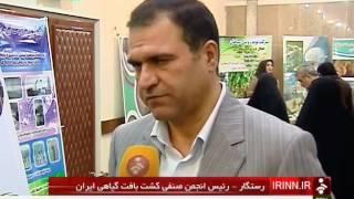 Iran Plant Tissue Culture technology فناوري كشت بافتي گياهان ايران