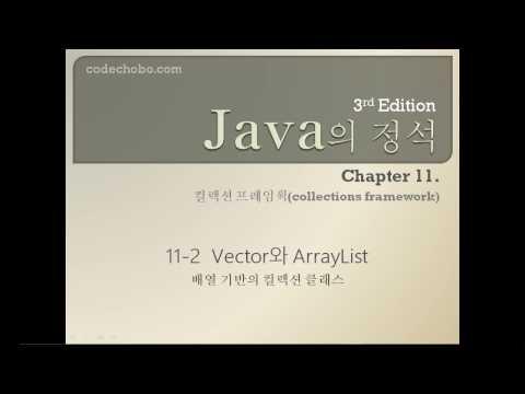 [java의 정석 3판] ch11_2 컬렉션 프레임웍(collections framework)