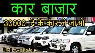 Second hand car market |used car market |cheapest cars |car market |cheapest car market | jk motors