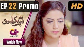 Pakistani Drama   Phir Wajah Kya Hui - Episode 22 Promo   Aplus   Alyy, Rizwan, Faria, Maira