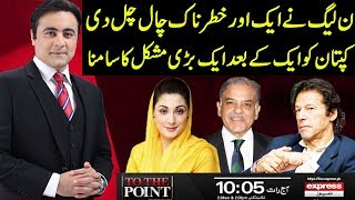 To The Point With Mansoor Ali Khan | 9 June 2019 | Express News