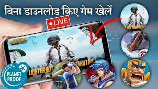 बिना डाउनलोड किए गेम खेलें    online play game    bina download kiye pubg game kaise khele