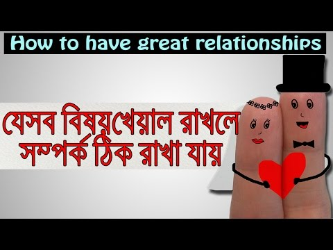 How To Have Great Relationships | Relationship Tips | Motivational Video in Bangla