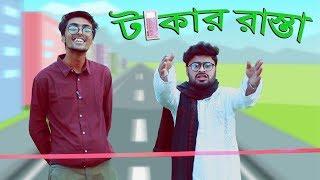 Takar Rasta   Prank King Entertainment   টাকার রাস্তা   Social Awareness Funny Video
