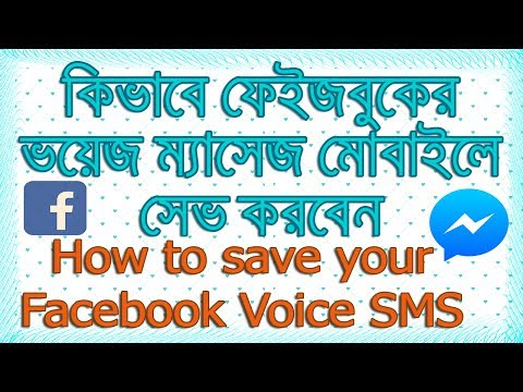 how to save your facebook voice sms. download FB voice message .bangla tutorial