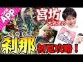 【モンスト】M4宮坊が刹那(せつな)に初見で挑戦!