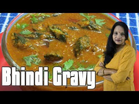 Bhindi Gravy (in Hindi with English subs) | How to make Bhindi (Okra) Gravy