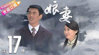 Niang Qi EP17《娘妻》- Crystal Chang, Hawick Lau, Leo Wu, Liliya, Tianye Ren, Adi【Jetsen Huashi TV】