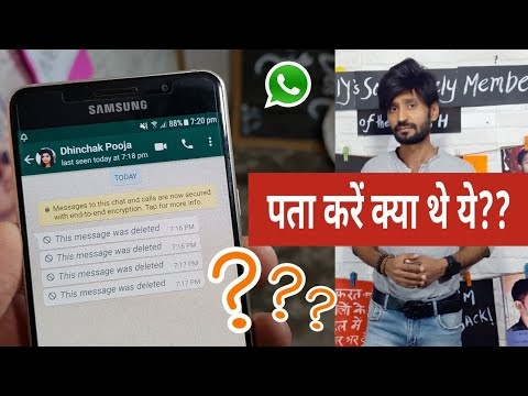 How to Recover Whatsapp Deleted Messages | Whatsapp Trick 2018