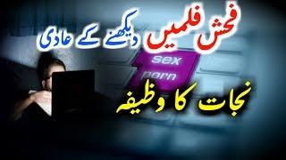 Gandi Filmain Dekhnay Se Nijat Ka Wazifa | How To Remove Porn Addiction