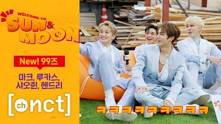 NEW! 99즈   ☀️WELCOME TO SUN&MOON🌕 EP.2   NCT 2020