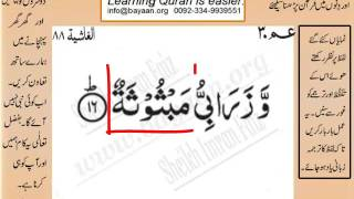 Quran in urdu Surah 088 Al Ghashiya 016 Learn Quran translation in Urdu Easy Quran Learning 4