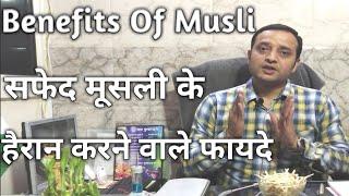 Benefits Of Musli | मूसली के हैरान करने वाले फायदे | कैसे करें मूसली का इस्तेमाल?
