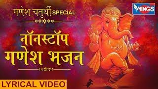 गणेश चतुर्थी स्पेशल : नॉनस्टॉप गणेश भजन : Non Stop Ganesh Bhajan : Very Beautifull Ganesh Songs