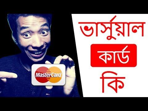 What is Virtual Prepaid MasterCard Bangla Tutorial   How to Get Free Bangladeshi Virtual Mastercard