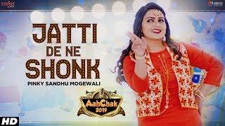 Pinky Sandhu Mogewali - Jatti De Ne Shonk | Aah Chak 2019 | Punjabi Songs 2019 | Punjabi Bhangra