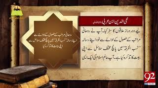 Tareekh Ky Oraq Sy : Muhyiddin Ibn