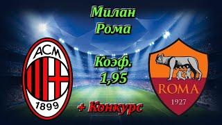 Милан - Рома / Прогноз и Ставки на Футбол 28.06.2020 / Италия Серия А