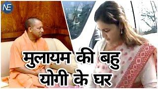 आखिर क्यों  Aparna Yadav पहुंची Yogi Adityanath के घर