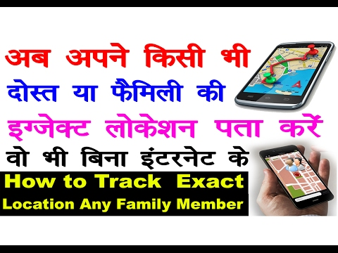 Google New App | How to Track Cell Phone Location or Mobile Number For Free Any family Member