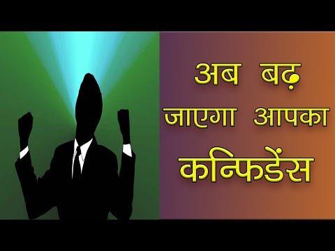 कॉन्फिडेंस बढ़ाने के आसान उपाय - Tips to increase confidence in hindi