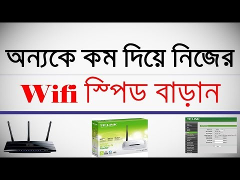 how to control tp link router speed bangla    How To Increase Router Or WiFi Speed bagnla